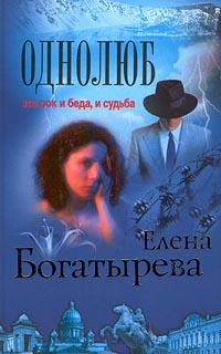 Елена Богатырева Однолюб