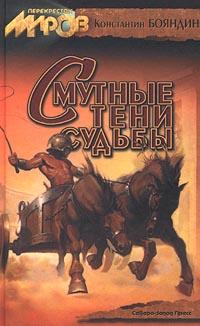 Константин Бояндин Смутные тени судьбы