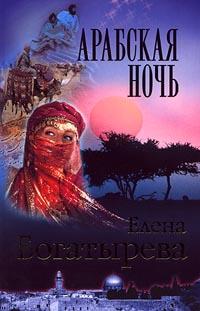 Елена Богатырева Арабская ночь