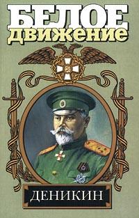 Анатолий Марченко Деникин. За Россию - до конца