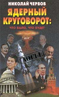 Николай Червов Ядерный круговорот: что было, что будет