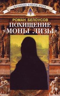 Роман Белоусов Похищение Моны Лизы морис джулианна улыбка моны лизы роман 1434