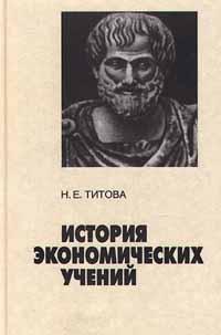 Н. Е. Титова История экономических учений