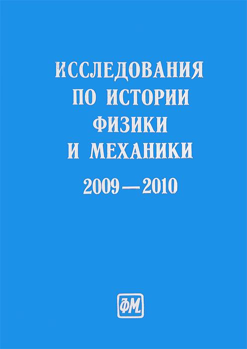 Исследования по истории физики и механики. 2009-2010