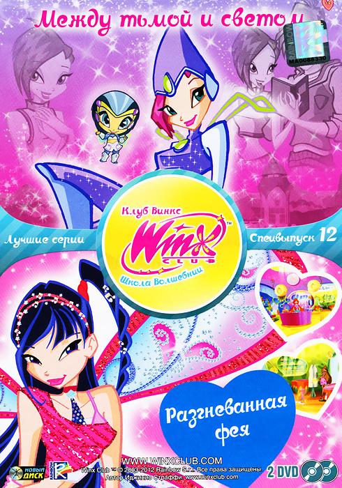 цена на WINX Club: Школа волшебниц: Лучшие серии, специальный выпуск 12 (2 DVD)