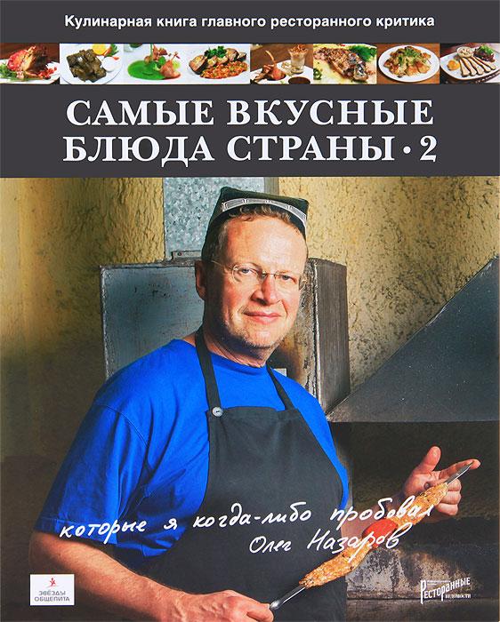 О. В. Назаров Самые вкусные блюда страны. Часть 2 авиабилеты онлайн дешево из якутска до сочи