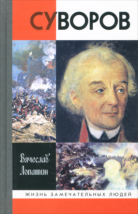 Вячеслав Лопатин Суворов