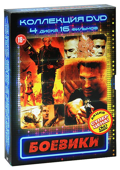 Боевики (4 DVD) видеофильмы смотреть бесплатно боевики