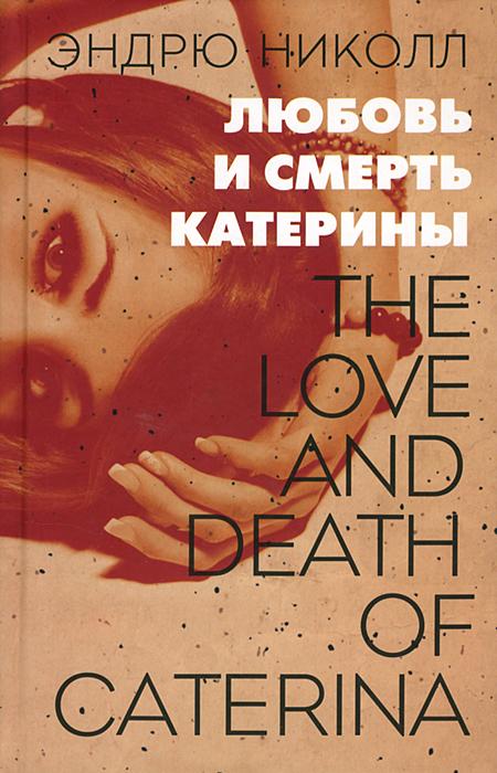 Эндрю Николл Любовь и смерть Катерины