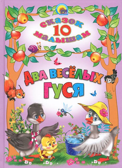Два веселых гуся проф пресс сборник 10 сказок малышам два веселых гуся