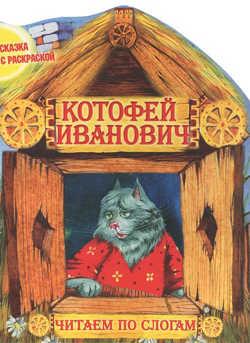 Фото - Котофей Иванович. Сказка с раскраской энтин ю антошка книжка раскраской