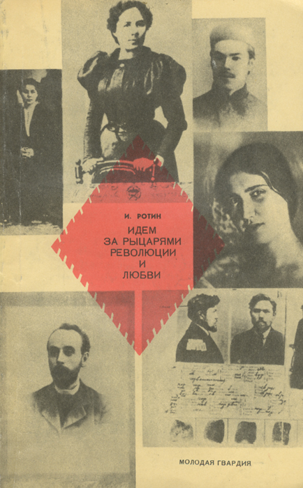 И. Ротин Идем за рыцарями революции и любви