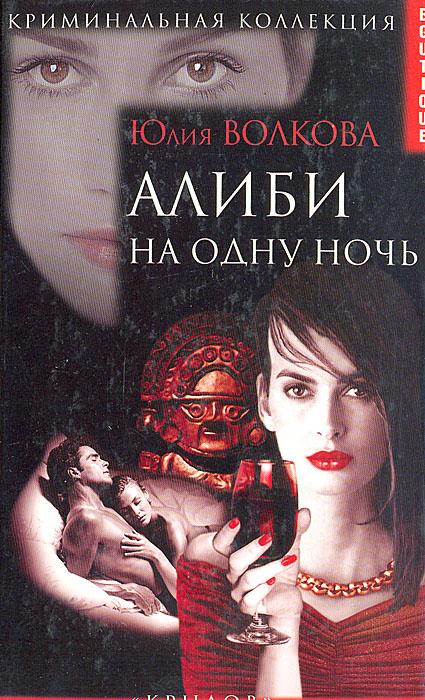 Юлия Волкова Алиби на одну ночь