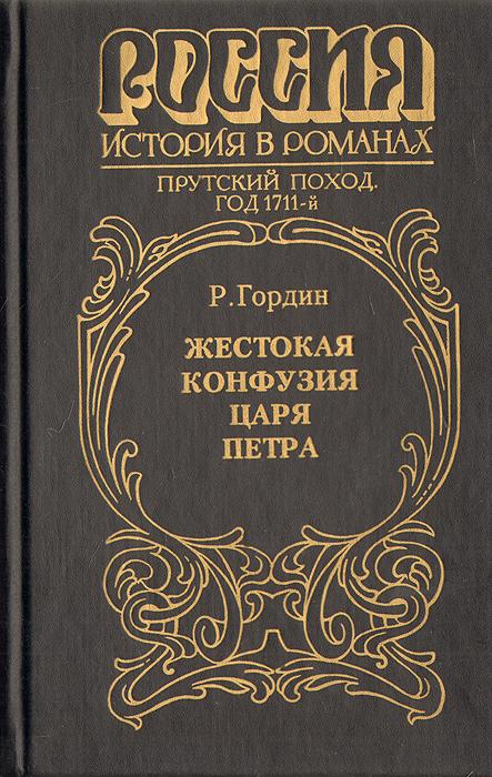 Р. Гордин Жестокая конфузия царя Петра. Историческое повествование