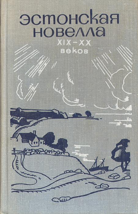 Эстонская новелла XIX-XX веков