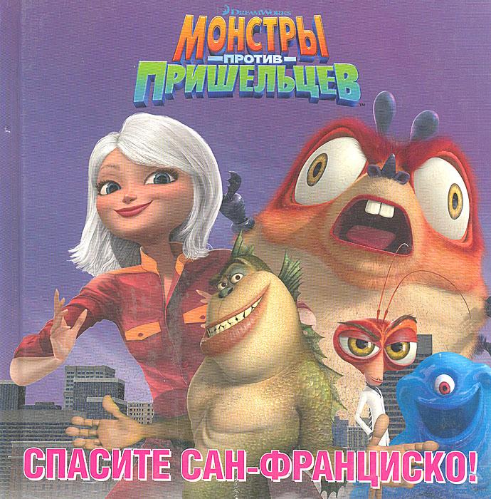 Елена Познанская Монстры против пришельцев. Спасите Сан-Франциско!