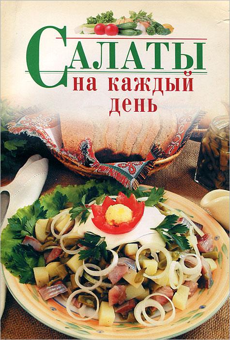 И. А. Родионова Салаты на каждый день автор не указан вкуснейшие салаты овощные грибные мясные рыбные и консервированные