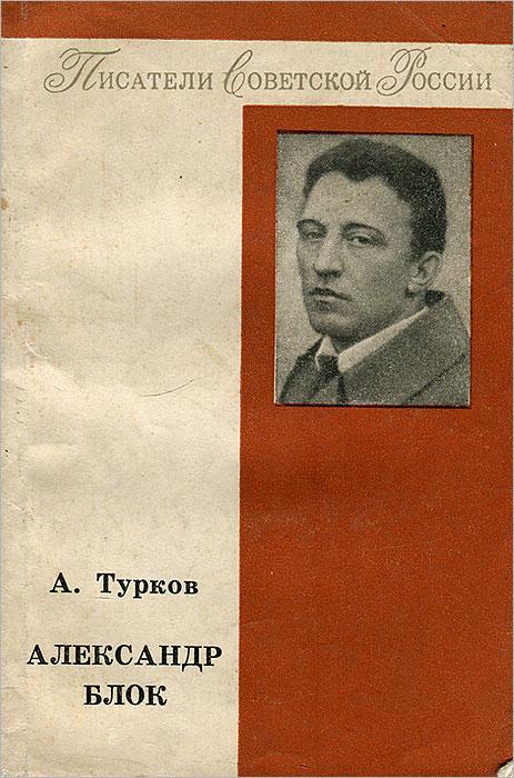 А. Турков Александр Блок
