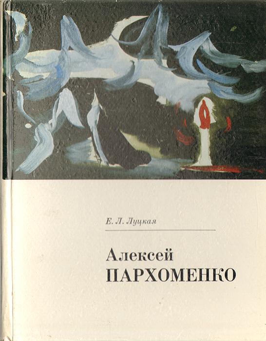 Е. Л. Луцкая Алексей Пархоменко