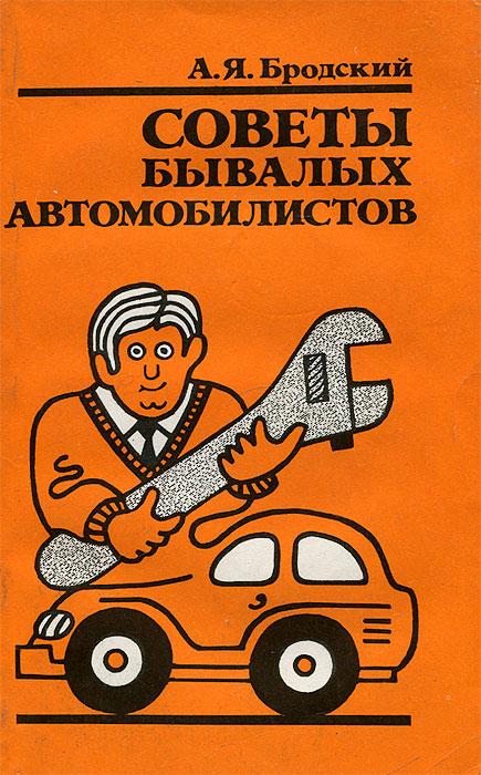 А. Я. Бродский Советы бывалых автомобилистов