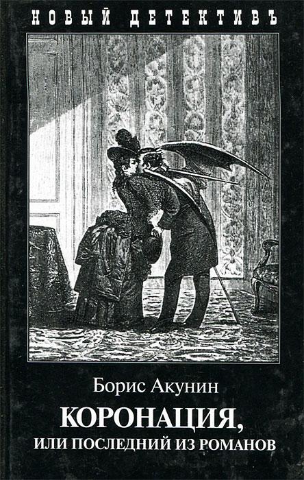 цены на Борис Акунин Коронация, или Последний из романов  в интернет-магазинах