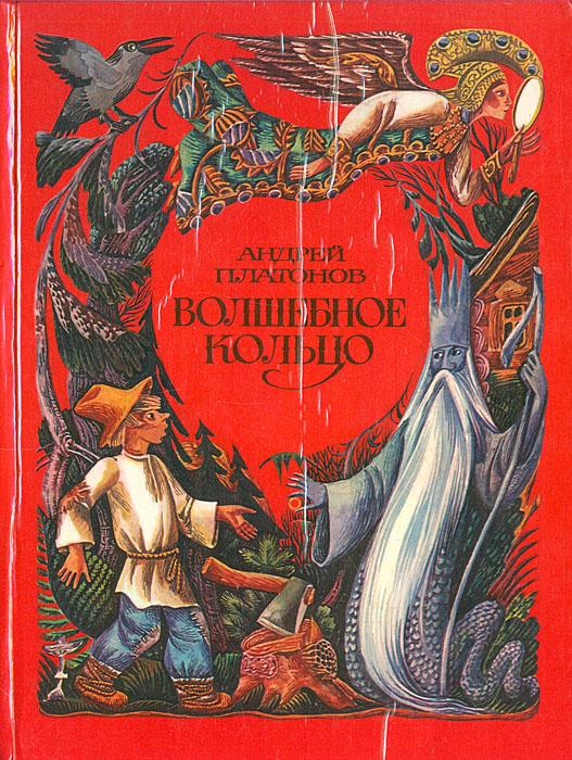 Андрей Платонов Волшебное кольцо цена
