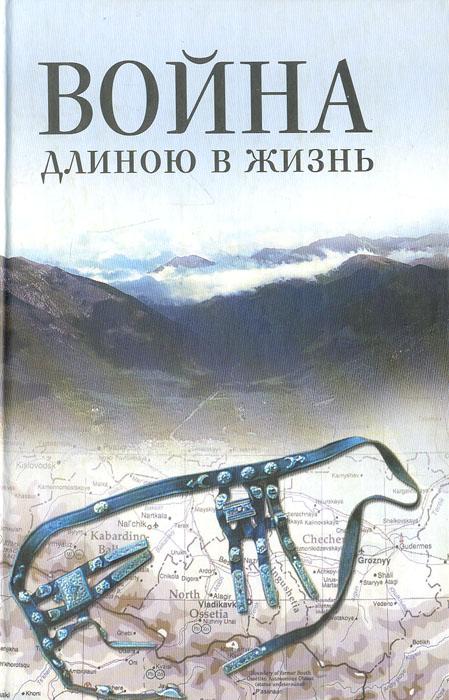 Война длиною в жизнь. Сборник рассказов северокавказских писателей