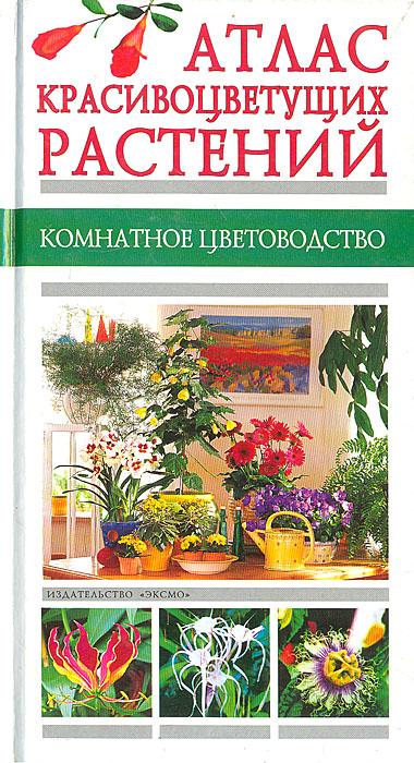 А. Ю. Лимаренко, Т. В. Палеева Атлас красивоцветущих растений. Комнатное цветоводство