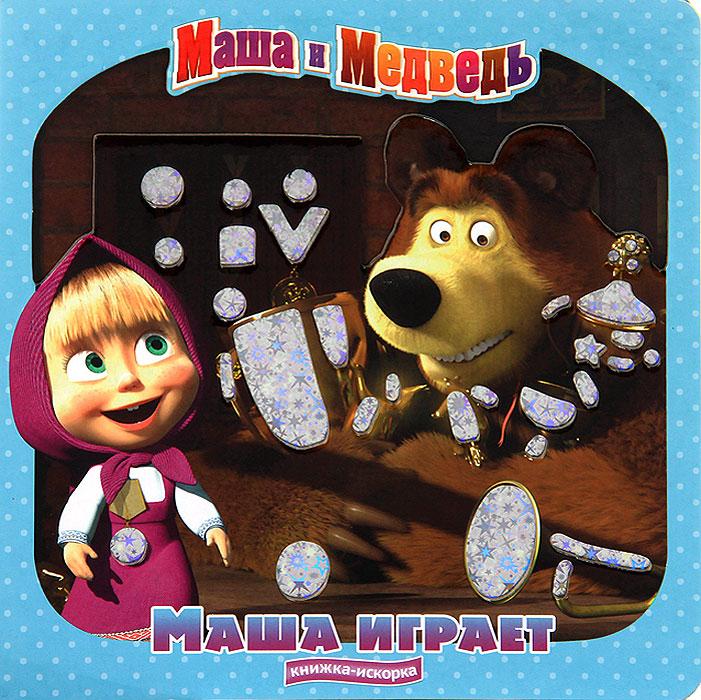 Маша играет. Маша и Медведь маша и медведь караоке с машей