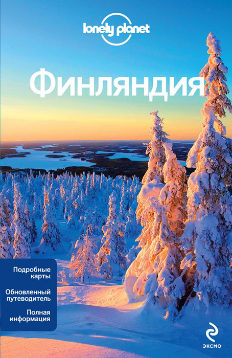 Энди Саймингтоном, Фрэн Парнелл Финляндия. Путеводитель lonely planet traveller