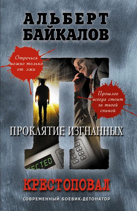 Альберт Байкалов Проклятие изгнанных байкалов а проклятие изгнанных isbn 9785699640270