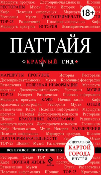 Наталья Логвинова Паттайя. Путеводитель наталья логвинова паттайя путеводитель