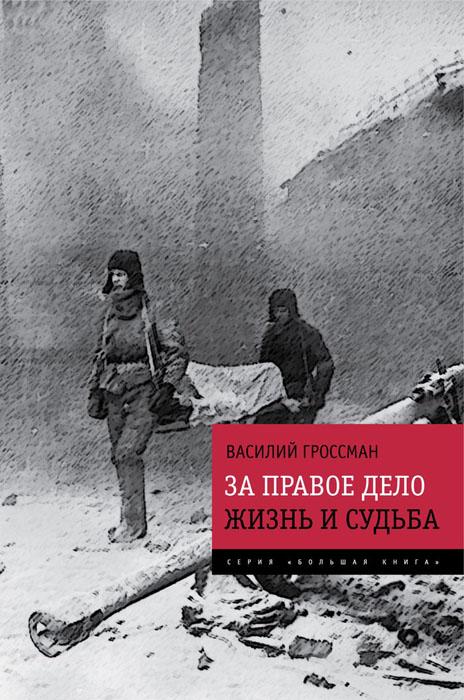 Василий Гроссман За правое дело. Жизнь и судьба