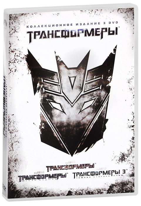 конверты трансформеры Трансформеры / Трансформеры: Месть падших / Трансформеры 3: Темная сторона Луны: Коллекционное издание (3 DVD)