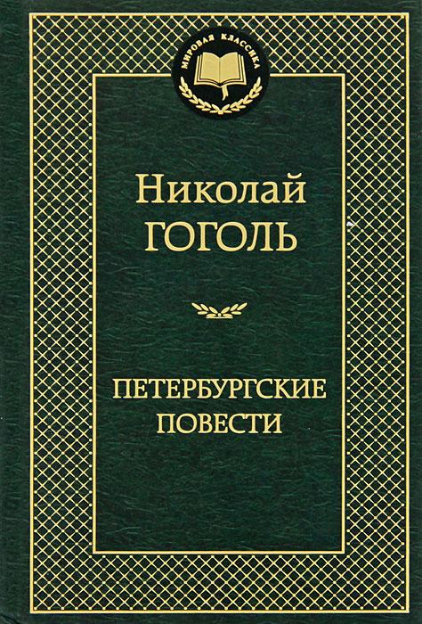 Николай Гоголь Петербургские повести николай гоголь петербургские повести сборник
