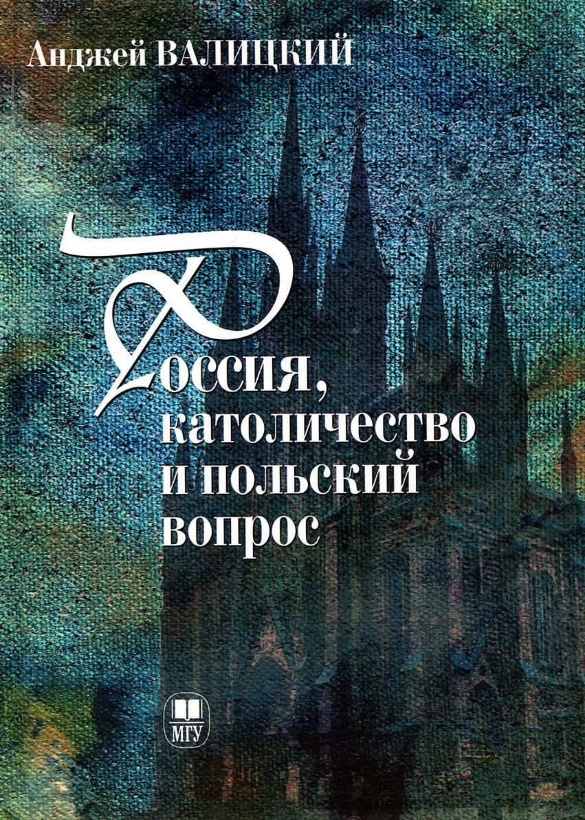 Анджей Валицкий Россия, католичество и польский вопрос польский вопрос