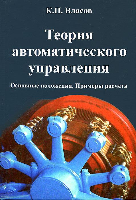 К. П. Власов Теория автоматического управления. Основные положения. Примеры расчета цена и фото