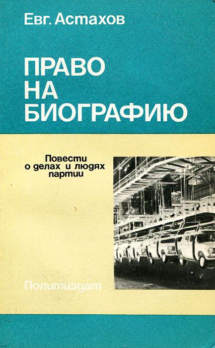 Евг. Астахов Право на биографию