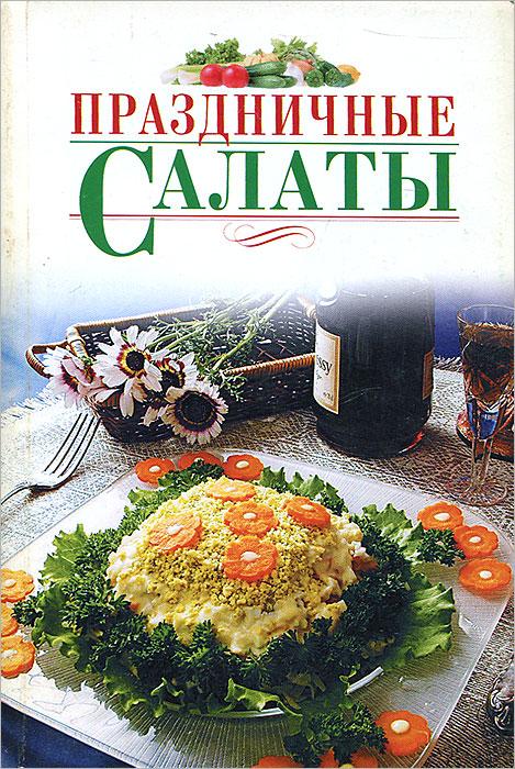 Нина Соколовская Праздничные салаты праздничные салаты