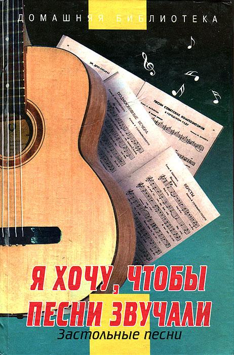 Я хочу, чтобы песни звучали. Застольные песни елена катульская елена катульская русские и польские романсы и песни
