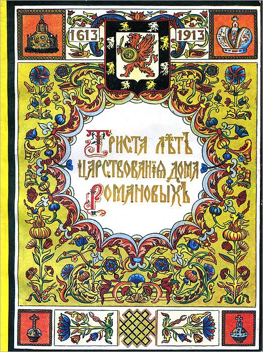 Триста лет царствования Дома Романовых н и парвицкий к трехсотлетию царствования дома романовых воспоминания о прошлом