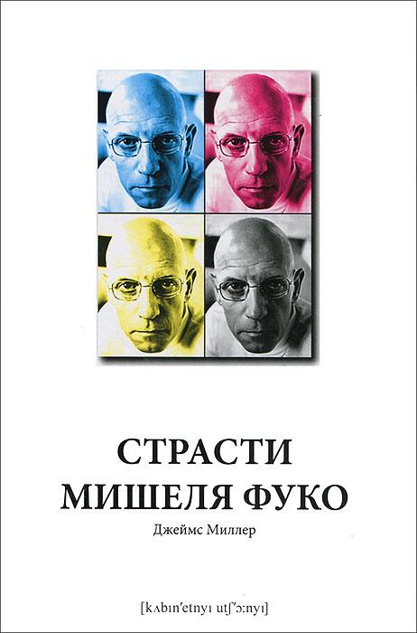 Джеймс Миллер Страсти Мишеля Фуко