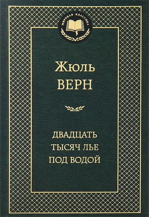 купить Жюль Верн Двадцать тысяч лье под водой по цене 126 рублей