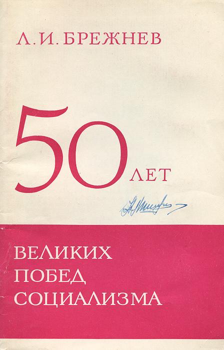 Л. И. Брежнев 50 лет великих побед социализма максим горький речь на торжественном заседании пленума тбилисского совета