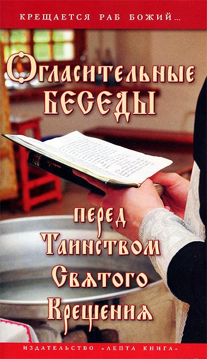 Фото - Г. В. Калинина Огласительные беседы перед Таинством Святого Крещения святое крещение памятка желающему принять таинство святого крещения