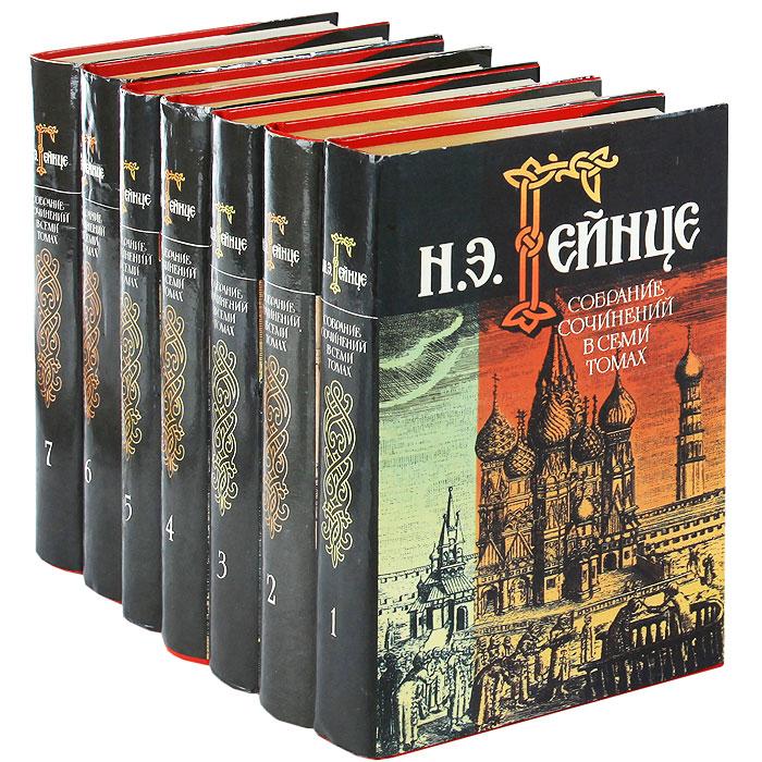 Н. Э. Гейнце Н. Э. Гейнце. Собрание сочинений в 7 томах (комплект из 7 книг) стоимость