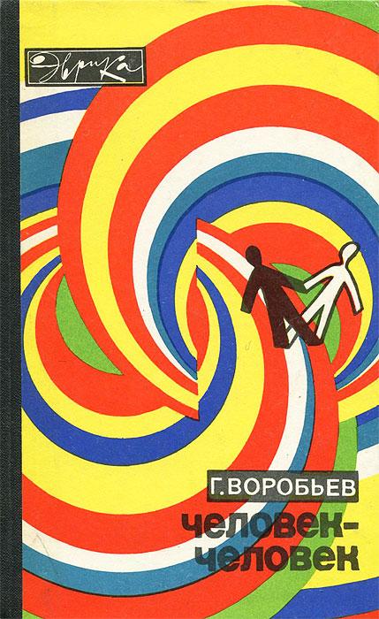 Г. Воробьев Человек - человек воробьев г твоя информационная культура