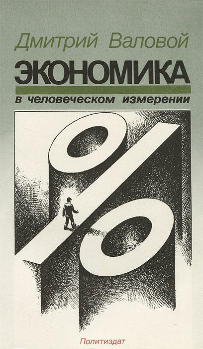 Экономика в человеческом измерении Книга, написанная известным...