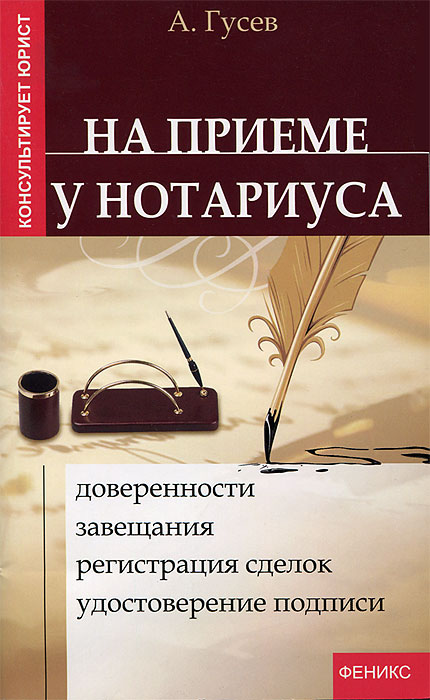 Антон Гусев На приеме у нотариуса. Доверенности, завещания, регистрация сделок, удостоверение подписи