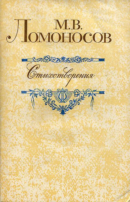 Фото - М. В. Ломоносов М. В. Ломоносов. Стихотворения м в ломоносов м в ломоносов стихотворения